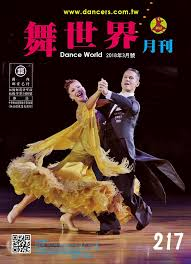 舞世界月刊封面