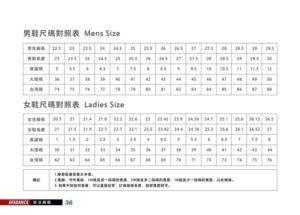 國標舞鞋尺寸